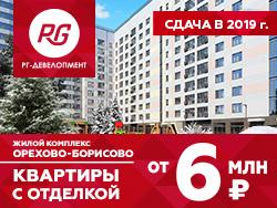 Квартиры с отделкой в Москве от 6 млн рублей! ЖК «Орехово-Борисово».